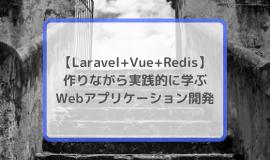 Laravelで学ぶWebアプリ開発