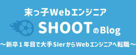 末っ子WebエンジニアSHOOTのブログ