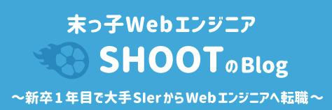 WebエンジニアSHOOTのブログ
